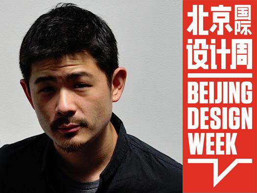 Beijing_design_week_2010